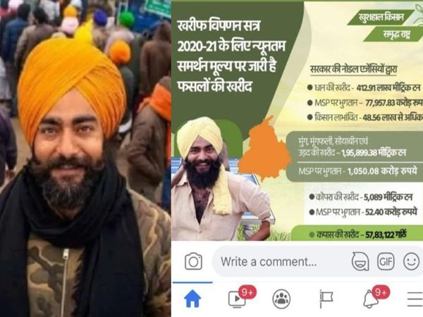 कृषि कानून वापस लेने के आंदोलन में शामिल हरप्रीत सिंह (बाएं) जिनकी फोटो पंजाब भाजपा ने अपने पोस्टर में इस्तेमाल की थी। - Dainik Bhaskar