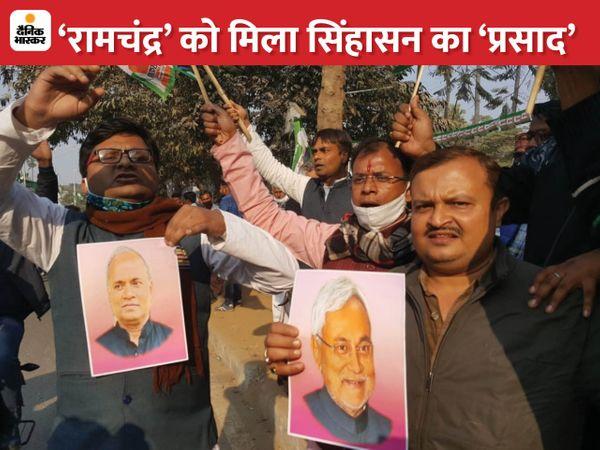 RCP सिंह को JDU का राष्ट्रीय बनाए जाने के ऐलान के बाद पटना में जश्न मनाते पार्टी कार्यकर्ता।
