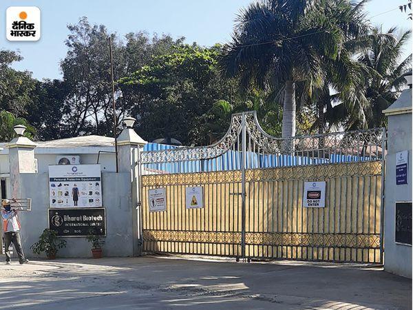 जीनोम वैली में स्थित भारत बायोटेक कंपनी की फैक्ट्री। स्टाफ के अलावा यहां सभी की एंट्री अभी बैन है।