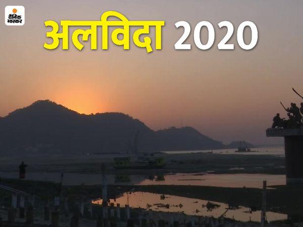 फोटो गुवाहाटी के ब्रह्मपुत्र घाट की है। यहां साल 2020 के आखिरी दिन सूर्यास्त का नजारा कुछ इस तरह रहा। - Dainik Bhaskar