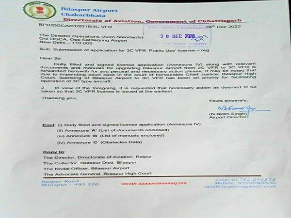 औपचारिकता पूरी करने के बाद डीजीसीए को यह औपचारिक पत्र भेजा गया है।