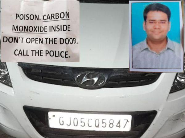 सुसाइड से पहले ट्रेडर ने कार के ग्लास पर लगा दिया था नोट। - Dainik Bhaskar