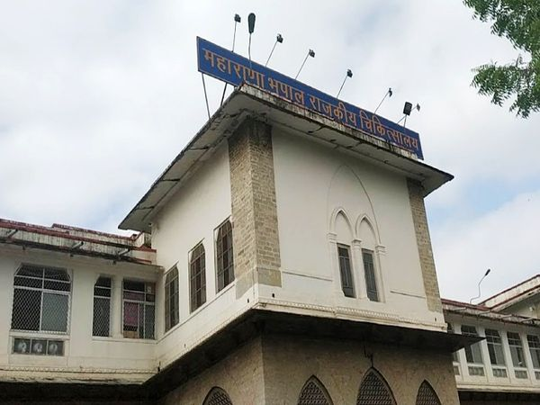 महाराणा भूपाल चिकित्सालय उदयपुर। - Dainik Bhaskar
