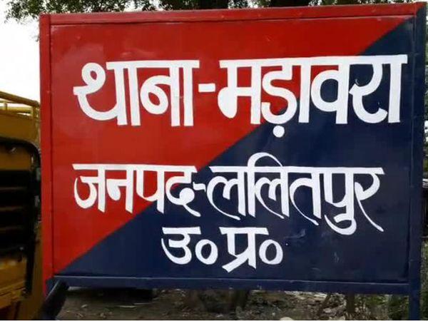 थानाध्यक्ष मड़ावरा कृष्णवीर सिंह ने बताया कि वह मामले की जांच कर रहे हैं और शव को पोस्टमार्टम के लिए भेजा गया है। तहरीर आते ही मामला दर्ज कर लिया जाएगा। - Dainik Bhaskar