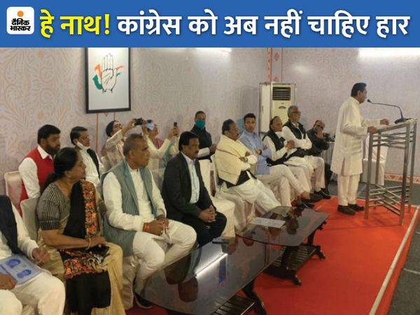 प्रदेश कांग्रेस अध्यक्ष कमलनाथ ने अपने  निवास पर नगरीय निकाय चुनाव के प्रभारियों की बैठक आयोजित की। - Dainik Bhaskar