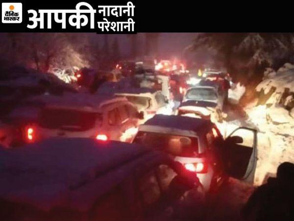 मनाली में बर्फबारी की वजह से जाम में फंसे वाहनों की लंबी लाइन, जो यहां आने वाले सैलानियाें की परेशानी की कहानी को बयां कर रही है। - Dainik Bhaskar