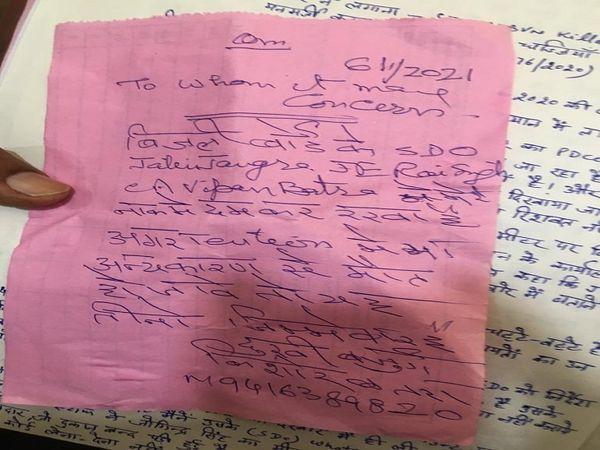 तनाव में मौत पर बिजली अधिकारियों को जिम्मेदार ठहराने की चिट्ठी।