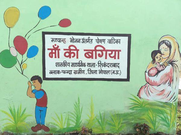 भोपाल के फंदा की प्राथमिक शाला में किचन गार्डन को मां की बगिया नाम दिया गया है। - Dainik Bhaskar