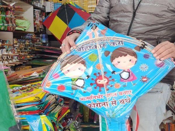 संदेश देती पतंगें बेचता एक दुकानदार - Dainik Bhaskar