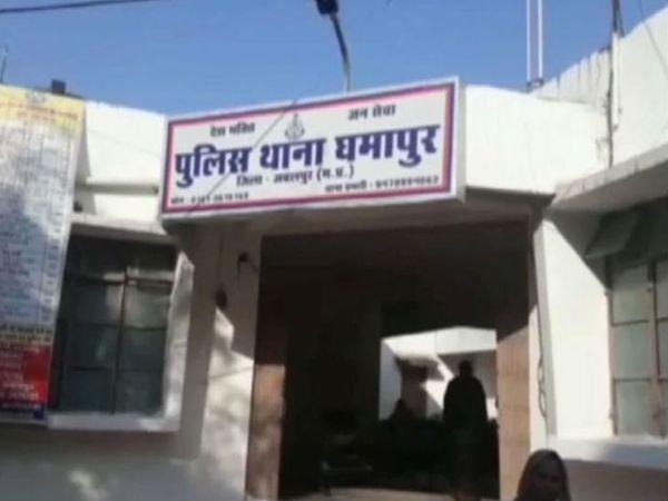 घमापुर थाने में महिला टीचर ने दर्ज कराया मामला - Dainik Bhaskar