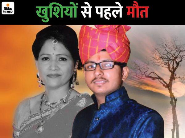 बेटे अभिनवके साथ विद्या देवी। 15 फरवरी को अभिनव की शादी है, इसलिए विद्या देवी ने स्कूल से छुट्टी ले रखी थी। फाइल फोटो - Dainik Bhaskar