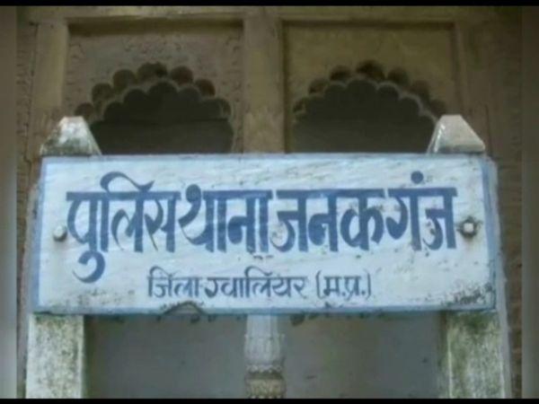 फाइल फोटो जनकगंज थाना - Dainik Bhaskar