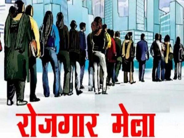 मेले में पांच हजार से अधिक पदों पर भर्ती की प्रक्रिया होगी। (प्रतीकात्मक फोटो) - Dainik Bhaskar