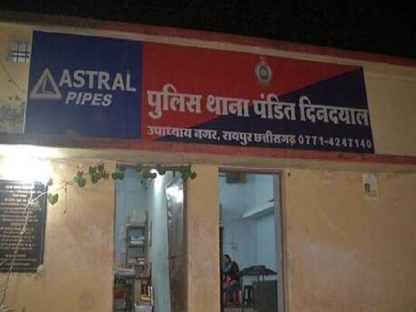 इस केस की जांच रायपुर के डीडी नगर थाने की टीम कर रही है। बुरी तरह से डर चुकी युवती की काउंसिलिंग कराई जा सकती है, ताकि वो जुर्म के खिलाफ मानसिक तौर पर मजबूत हो सके। - Dainik Bhaskar