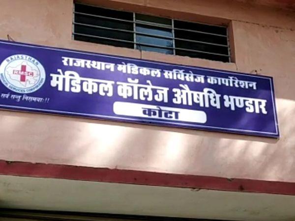 कोटा में साल 2014 में एमबीएस अस्पताल में हुए एल्बुरिल इंजेक्शन घोटाले में 6 साल बाद आरोपियों को गिरफ्तारी हुई है। - Dainik Bhaskar