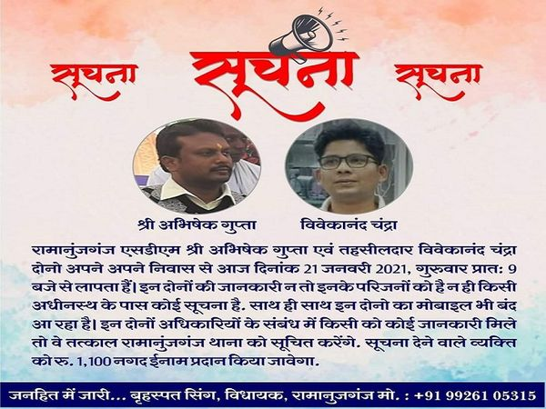 छत्तीसगढ़ के बलरामपुर में अफसरों के कॉल रिसीव नहीं करने पर स्थानीय विधायक बृहस्पत सिंह ने उनके लापता होने की पोस्ट सोशल मीडिया पर वायरल कर दी। जानकारी देने वाले को 1100 रुपए के इनाम की भी घोषणा की है। - Dainik Bhaskar