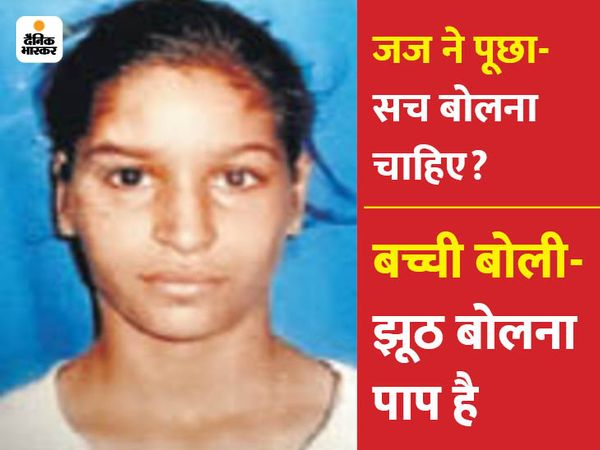 इस जघन्य मामले में 12 साल की बेटी हर्षिता की गवाही के आधार पर गुरुवार को मां रेणु को उम्रकैद और साले कुलदीप को 10 साल कठोर कारावास की सजा सुनाई। - Dainik Bhaskar