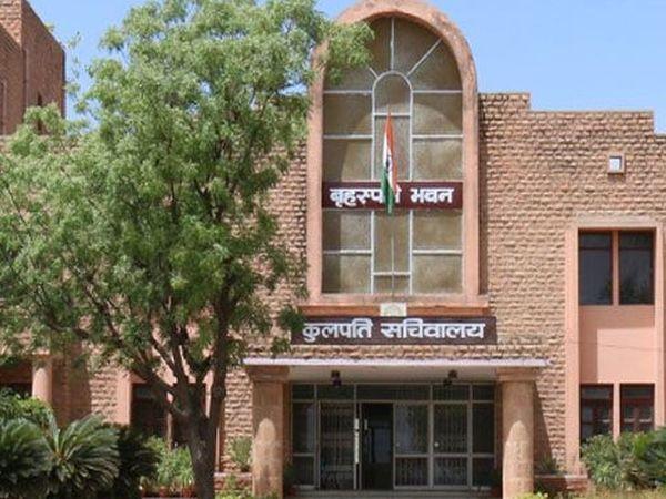 एमडीएस यूनिवर्सिटी अजमेर का कुलपति सचिवालय (फाइल फोटो) - Dainik Bhaskar