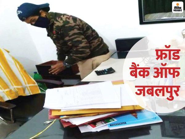 फर्जी बैंक के ऑफिस में पहुंची संजीवनी नगर पुलिस ने दस्तावेज खंगाले, इससे पता चलेगा कि कंपनी ने 400 के अलावा और कितने लोगों से ठगी की। - Dainik Bhaskar