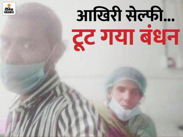 ऑपरेशन थिएटर जाने से पहले पति ने पत्नी के साथ सेल्फी ली थी। - Dainik Bhaskar