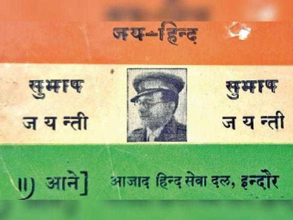 नेताजी की जयंती पर उस समय लोग एक टोकन भी लेते थे, जो दो आने का आता था। - Dainik Bhaskar
