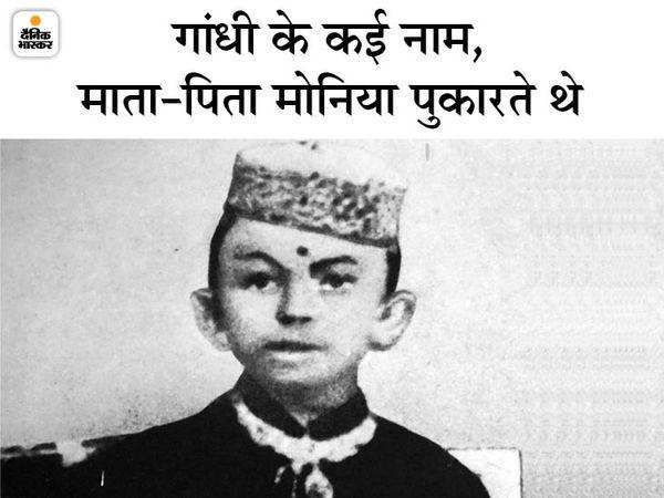 गांधी बचपन में मां पुतली बाई के ज्यादा करीब थे। पिता करमचंद गांधी से उन्हें डर लगता था।