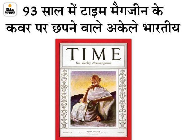 मैगजीन ने गांधी को नमक कानून के खिलाफ दांडी मार्च के लिए मैन ऑफ द ईयर चुना था।