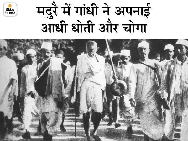 आम लोग भी खादी को अपना सकें इसलिए गांधी ने आधी धोती और चोगा अपना लिया।