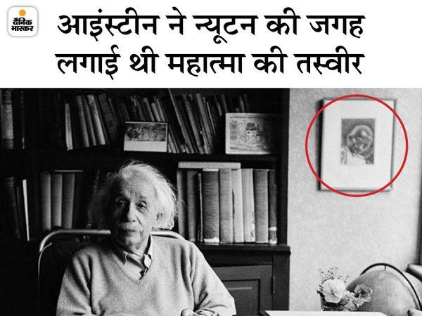 आइंस्टीन ने अपने घर की पहली मंजिल के एक कमरे में गांधी की तस्वीर लगा रखी थी।