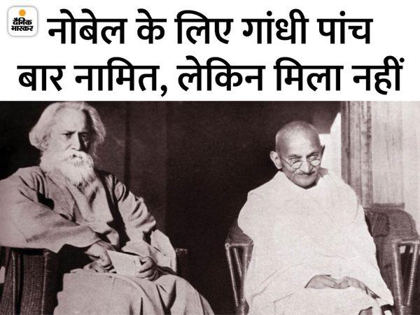 रवींद्रनाथ टैगोर को 1913 में साहित्य का नोबेल मिला, वहीं महात्मा गांधी को पहली बार 1937 में शांति के नोबेल के लिए नामित किया गया।