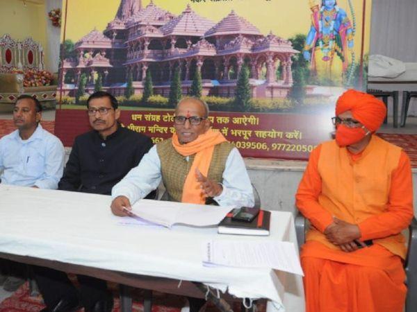 पत्रकारों को जानकारी देते मंदिर निर्माण सर्मपण निधि अभियान के पदाधिकारी - Dainik Bhaskar