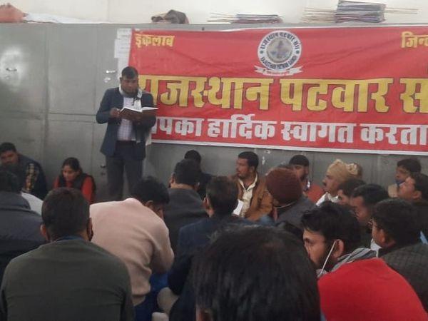 राजस्थान पटवार महासंघ के बैनर तले आज संघ के पदाधिकारियों ने इसका ऐलान किया। - Dainik Bhaskar