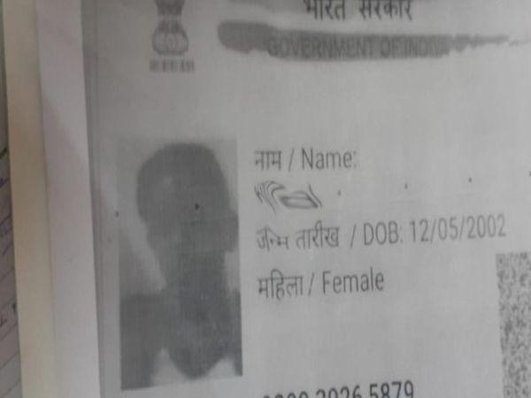 फर्जी आधार कार्ड जो मौसी ने एनजीओ को सौंपा - Dainik Bhaskar