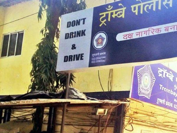 इस मामले को लेकर ट्राम्बे पुलिस स्टेशन में एक्सीडेंटल डेथ रिपोर्ट दर्ज हुई है। - Dainik Bhaskar