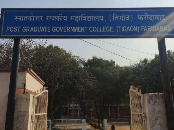 फरीदाबाद। नाम परिवर्तन की सूचना आने के बाद एकत्र कॉलेज के सिक्षकगण - Dainik Bhaskar