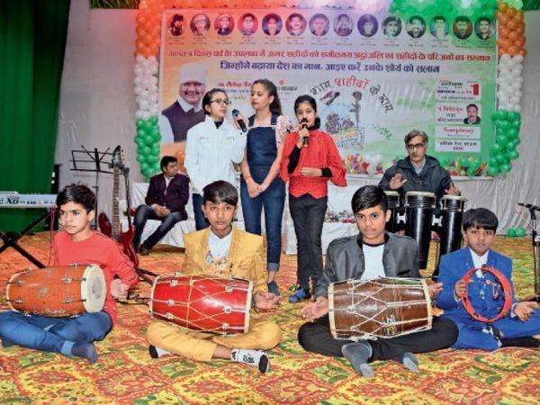सागर| रवींद्र भवन में एक शाम शहीदों के नाम कार्यक्रम में देशभक्ति के गीत गाते बच्चे। - Dainik Bhaskar
