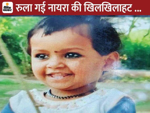 दो साल की मासूम नायरा। - Dainik Bhaskar