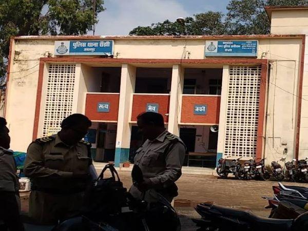 रांझी पुलिस ने दर्ज किया दहेज उत्पीड़न का मामला। - Dainik Bhaskar