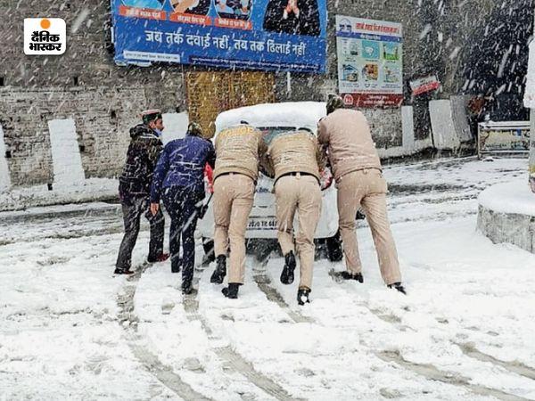 शिमला में बर्फबारी की वजह से सड़कों पर बर्फ का जमना शुरू हो गई है। यहां की विक्ट्री टनल के पास पुलिस ने कई गाड़ियों को धक्का लगाकर किनारे किया।
