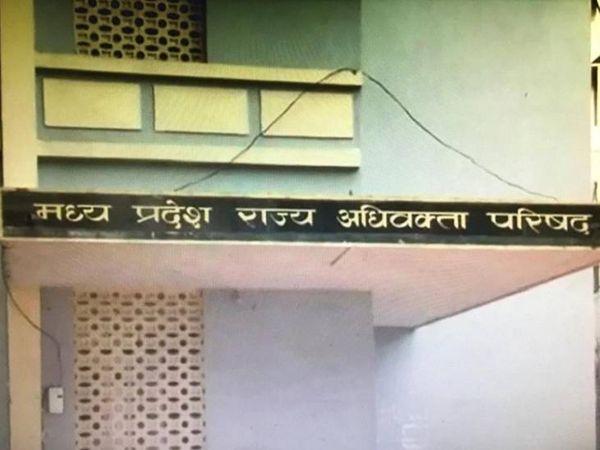 मप्र हाईकोर्ट बार एसोसिएशन। - Dainik Bhaskar