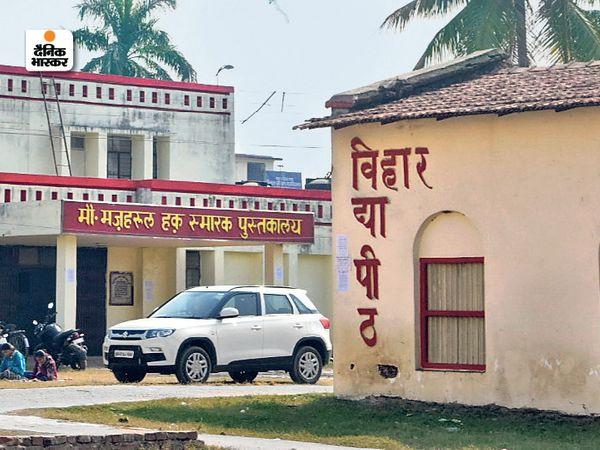 राजेन्द्र बाबू का विद्यापीठ से घनिष्ठ संबंध रहा। असहयोग आंदोलन के बाद यहीं से उन्हें गिरफ्तार किया गया। - Dainik Bhaskar