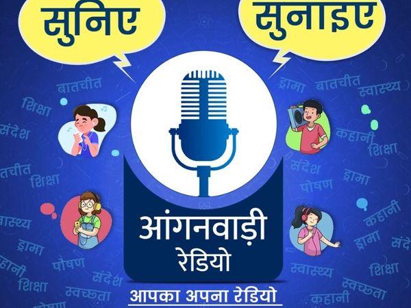 महिला एवं बाल विकास विभाग, विभागीय योजनाओं, संदेशों के प्रचार-प्रसार तथा व्यवहार परिवर्तन के लिए आंगनवाड़ी रेडियो एप तैयार किया है। - Dainik Bhaskar