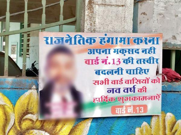 उस्मान के इस पोस्टर में किसी पार्टी का नाम नहीं है, पर पोस्टर का बैकग्राउंड बता रहा है कि वे कांग्रेस से जुड़े हैं। - Dainik Bhaskar