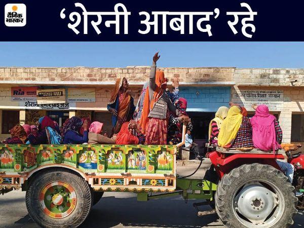 नागौर जिले के शेरनी आबाद गांव की महिलाएं ट्रैक्टर-ट्रॉली पर सवार होकर नारेबाजी करती हुईं प्रदर्शन में शामिल होने पहुंचीं।
