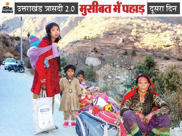 उत्तराखंड के चमोली में रविवार को आए सैलाब के बाद कई लोग लापता हैं। रैणी गांव में हाईवे पर परिजन की खबर मिलने का इंतजार करती महिलाएं और बच्चे। - Dainik Bhaskar