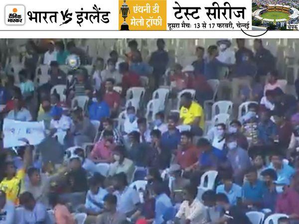 अर्से बाद टेस्ट क्रिकेट देखने बड़ी संख्या में दर्शक पहुंचे।