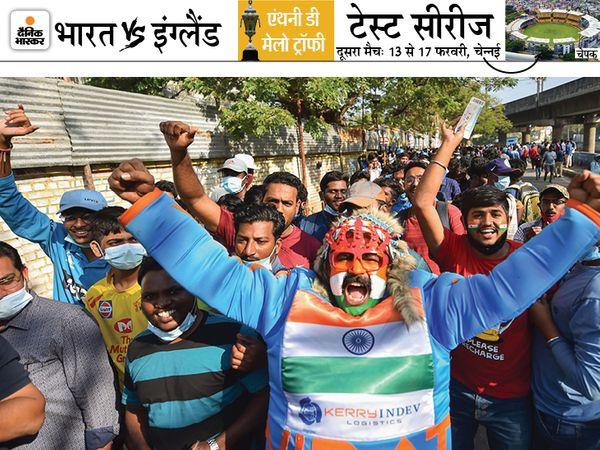 कोरोनाकाल में स्टेडियम में दर्शकों की मौजूदगी को इजाजत मिलने के बाद क्रिकेट के फैंस बेहद खुश नजर आए।