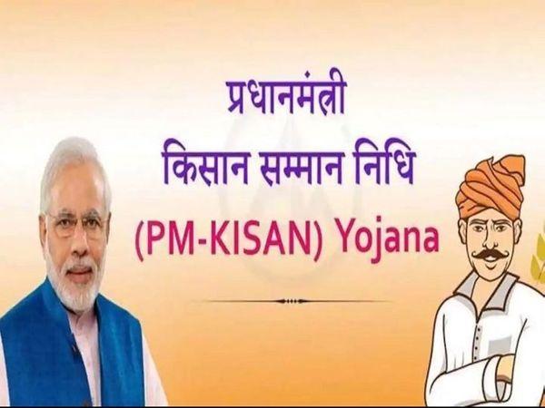 पीएम किसान सम्मान निधि योजना - Dainik Bhaskar