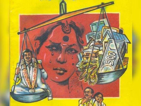 दहेज प्रताड़ना - Dainik Bhaskar