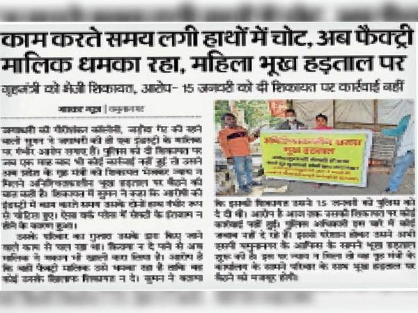 18 फरवरी को प्रकाशित खबर। - Dainik Bhaskar